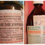 Chemerichnaya apă-1